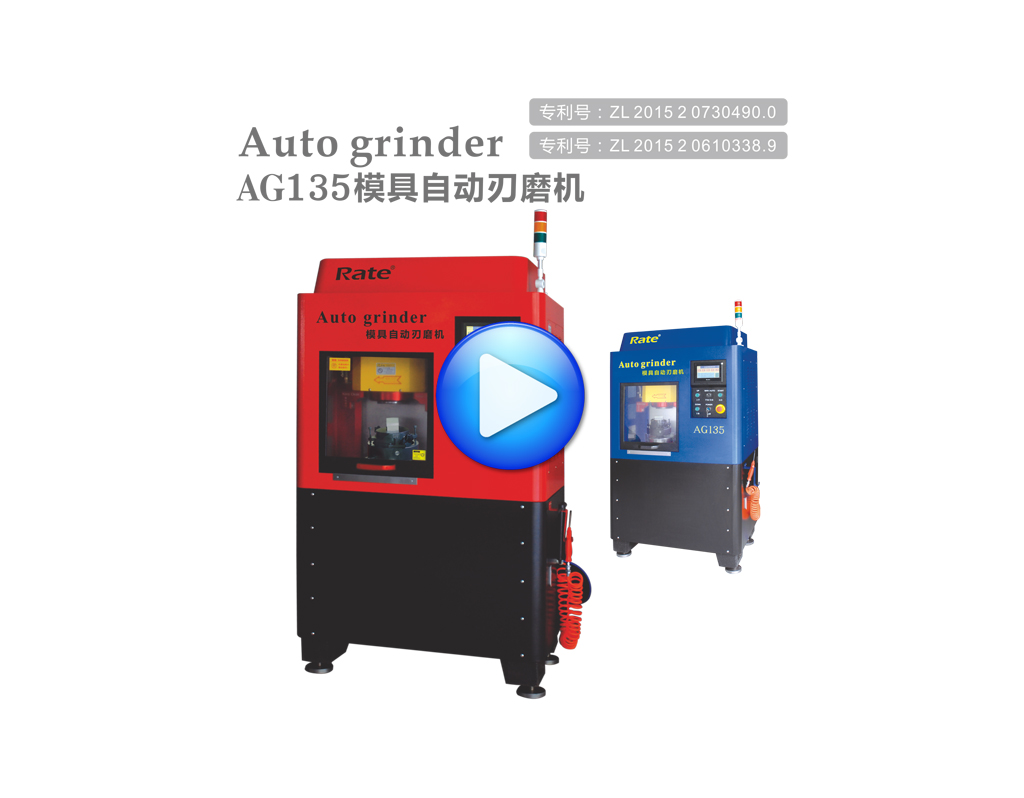 AG135 Auto Grinding Machine (Video)